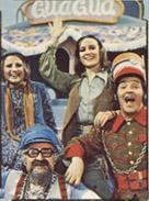 Nostalgias televisivas: LA GUAGUA